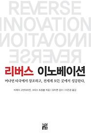 리버스 이노베이션