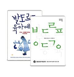 "<font title=""발도르프 육아예술 + 발도르프 아동교육 패키지"">발도르프 육아예술 + 발도르프 아동교육 패...</font>"