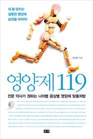 영양제 119
