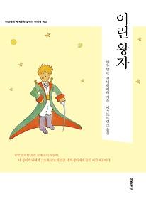 어린 왕자 (미니북)