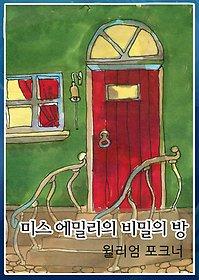 미스 에밀리의 비밀의 방