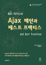 Ajax 패턴과 베스트 프랙티스