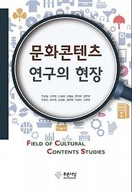 문화콘텐츠 연구의 현장