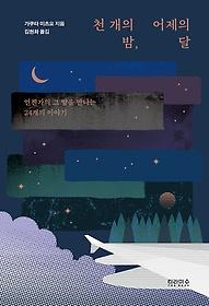 천개의 밤, 어제의 달
