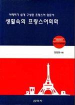 생활속의 프랑스어 회화