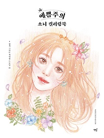 예쁨주의 소녀 컬러링북