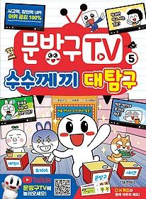 문방구TV 5 - 수수께끼 대탐구