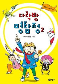 다락방 명탐정 2 - 구미호 실종 사건