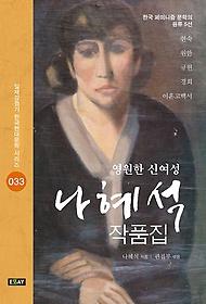 영원한 신여성 나혜석 작품집