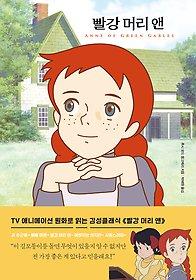 [90일 대여] 빨강 머리 앤