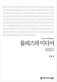 들뢰즈와 미디어 (큰글씨책)
