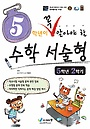 5학년이 꼭 알아야 할 수학 서술형 5-2 (2019)