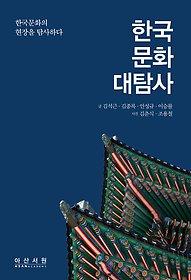 한국문화대탐사