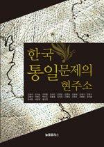 한국통일문제의 현주소