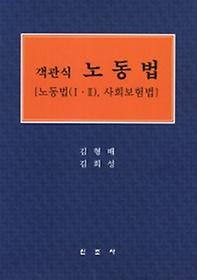 객관식 노동법 (2012)
