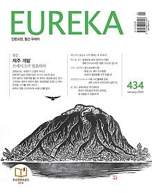 월간 유레카 1월호 434호