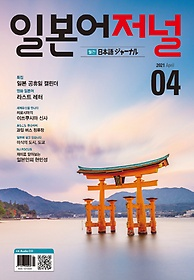 "<font title=""일본어저널 (월간) 4월호 + [책속부록] 오디오 CD:1"">일본어저널 (월간) 4월호 + [책속부록] 오...</font>"