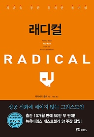 래디컬 RADICAL