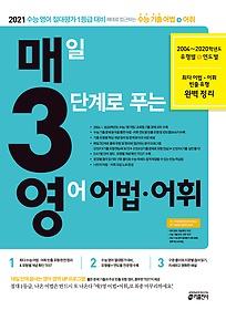 "<font title=""매3영 어법 어휘 - 매일 3단계로 푸는 영어 어법 어휘 (2020)"">매3영 어법 어휘 - 매일 3단계로 푸는 영어...</font>"