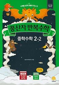 풍산자 반복수학 중학수학 2-2 (2020)