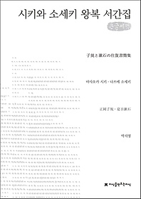 시키와 소세키 왕복 서간집 (큰글씨책)