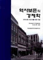 역사보존의 경제학 : 지역사회 지도자를 위한 지침