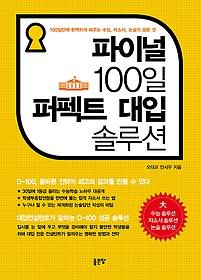 파이널 100일 퍼펙트 대입 솔루션 (2015)