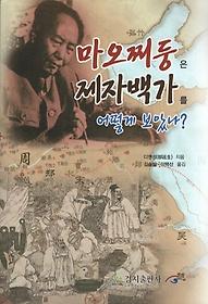 마오쩌둥은 제자백가를 어떻게 보았나?
