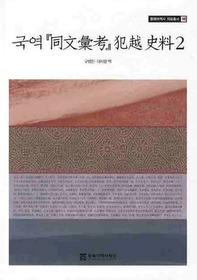 국역 동문휘고 범월 사료 2