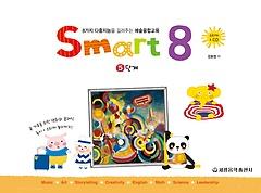 스마트 에이트 smart 8 - 5단계