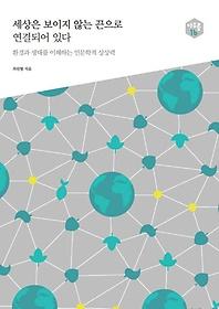 """<font title=""""세상은 보이지 않는 끈으로 연결되어 있다"""">세상은 보이지 않는 끈으로 연결되어 있...</font>"""