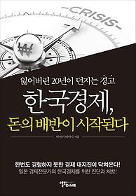 [90일 대여] 한국경제, 돈의 배반이 시작된다