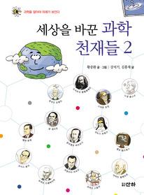 세상을 바꾼 과학 천재들 2