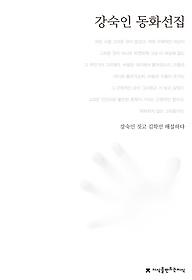 강숙인 동화선집