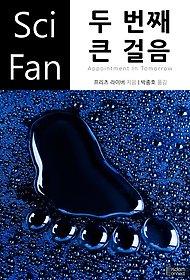 두 번째 큰 걸음 (Sci Fan 제126권)
