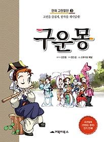만화 고전열전 3 - 구운몽