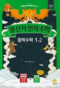 풍산자 반복수학 중학수학 1-2 (2020)