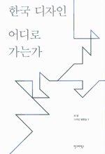 한국 디자인 어디로 가는가