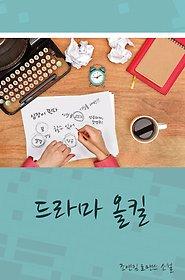 드라마 올킬 2권 (완결)