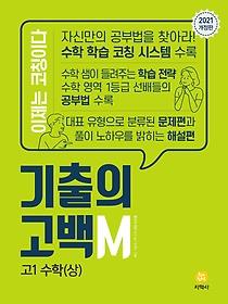 기출의 고백M 고1 수학 (상/ 2021)