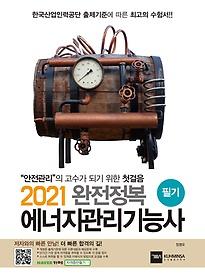 2021 완전정복 에너지관리기능사 필기