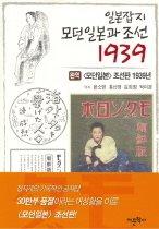 일본잡지 모던일본과 조선 1939 :완역 〈모던일본〉조선판 1939년