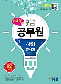 2015 에듀윌 9급 공무원 문제집 - 사회