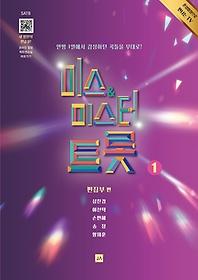 미스&미스터 트롯 혼성합창곡집 1