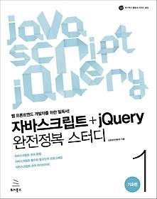 """<font title=""""자바스크립트+jQuery 완전정복 스터디 1 - 기초편"""">자바스크립트+jQuery 완전정복 스터디 1 - ...</font>"""