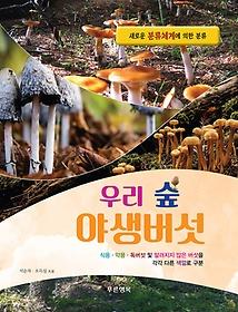우리 숲 야생버섯