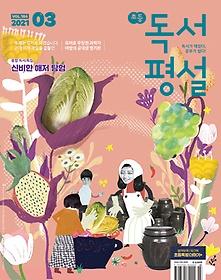 초등 독서평설 (2021/ 3월호)