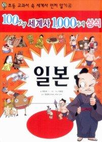 100가지 세계사 1000가지 상식 - 일본