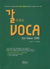 갈리레오 VOCA for New GRE