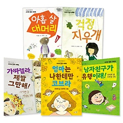 서석영 동화 시리즈 5권 세트